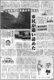 藤沢市長百条.jpg