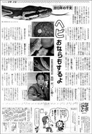 蛇うんちく180.jpg