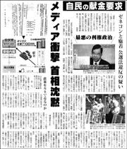 衝撃首相ゼネコン180.jpg