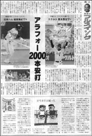 衣笠アラフォー2000本.jpg
