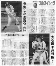 衣笠11年日本シリーズ.jpg