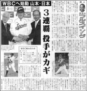 衣笠WBC展望.jpg