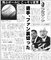 衣笠_飛ぶボール180.jpg
