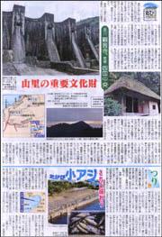 観音寺四国中央市.jpg