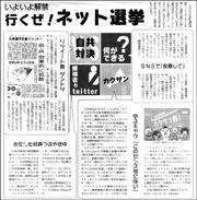 解禁ネット選挙180.jpg