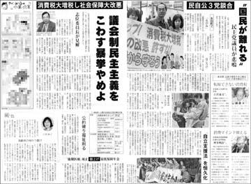 談合増税.jpg