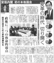議員団総会180.jpg