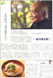 谷川俊太郎180.jpg