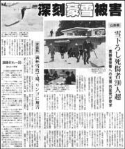 豪雪・山形青森.jpg