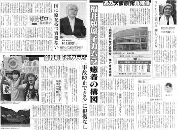 追及再稼働福井.jpg
