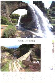 通潤橋熊本180.jpg