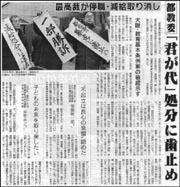 都教委君が代最高裁.jpg