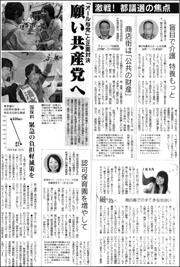 都議選コメント180.jpg