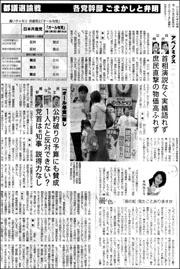都議選各党ごまかし180.jpg