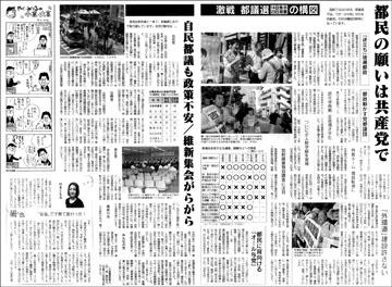 都議選構図360.jpg