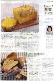 野菜おやつ120930.jpg