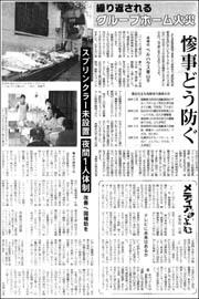 長崎グループ180.jpg