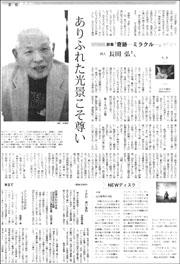長田弘ミラクル180.jpg