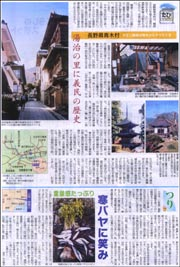 長野青木村.jpg