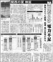 関電・電力検証.jpg