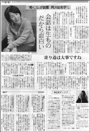 阿川佐和子.jpg