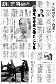 集団的孫崎享180.jpg