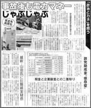 電力マネー政治資金.jpg