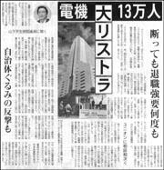 電機リストラ・反撃.jpg
