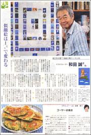 震災和田誠180.jpg
