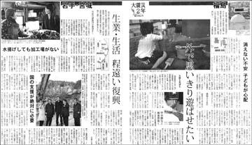 震災2年0303.jpg