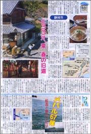 静岡・花の旧道.jpg