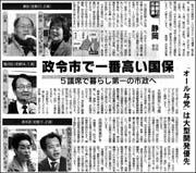静岡市議選:180.jpg