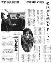 韓国大統領就任180.jpg