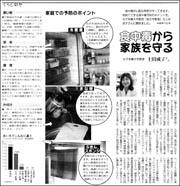 食中毒/上田180.jpg