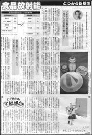 食品放射能新基準小倉.jpg