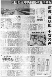 香川県立沿岸.jpg