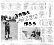 3分紙ひこうき.jpg