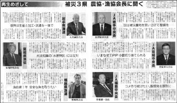 JA・JF会長インタビュー.jpg
