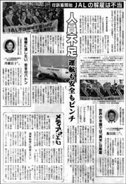 JAL高裁180.jpg