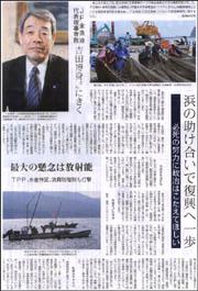 JF全漁連会長.jpg