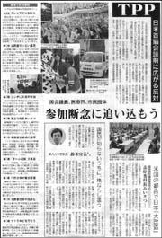 TPP国会内4月24日.jpg