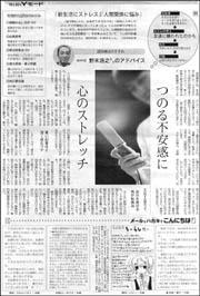 Yモ・心のストレッチ.jpg