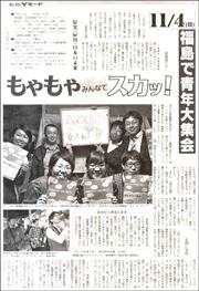 Yモード福島180.jpg