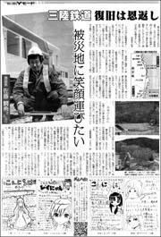 Yモ三陸鉄道180.jpg