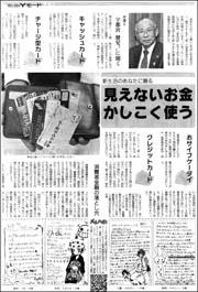 Yモ宇都宮健児180.jpg