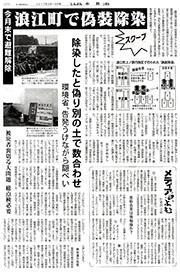 100319_35fukushima.jpg