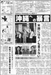 111211沖縄暴言.jpg