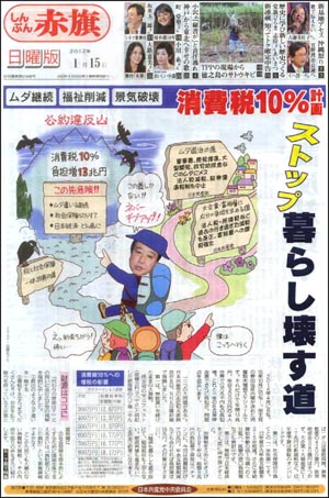 http://www.jcp.or.jp/akahata/web_weekly/120115%EF%BC%91%E9%9D%A2300.jpg