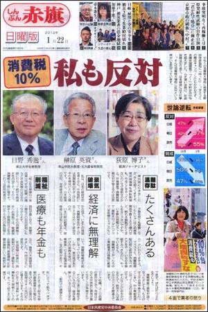 http://www.jcp.or.jp/akahata/web_weekly/120122%EF%BC%91%E9%9D%A2300.jpg