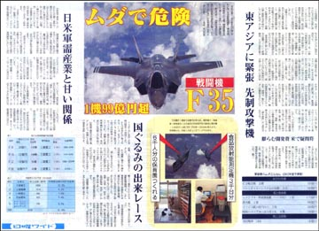 120129ワイド・F35.jpg